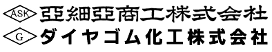 亜細亜商工株式会社・ダイヤゴム化工株式会社